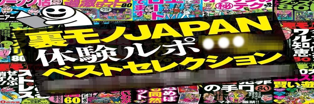 【公式】裏ジャパン